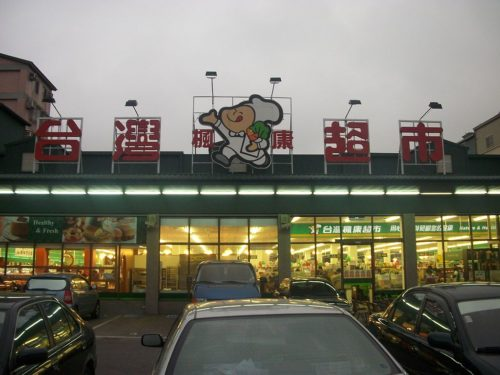 A supermarket in Taiwan