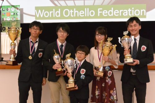 Japanese winners from the 2018 World Othello Championships.