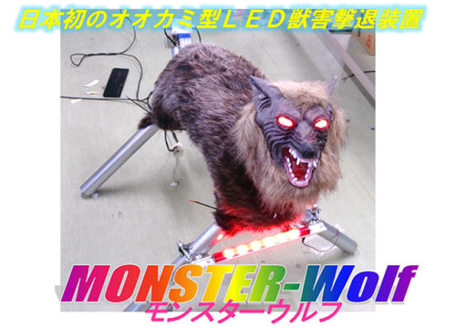 A picture of the monster wolves developed by Ohta Seiki, from a page on the company's website.